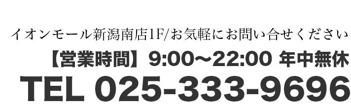 お問い合せ 025-333-9696