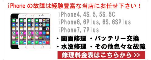iphone修理料金表