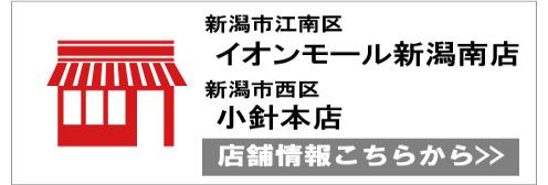 iphone修理ストア店舗情報