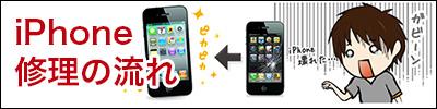 iphone修理の流れ